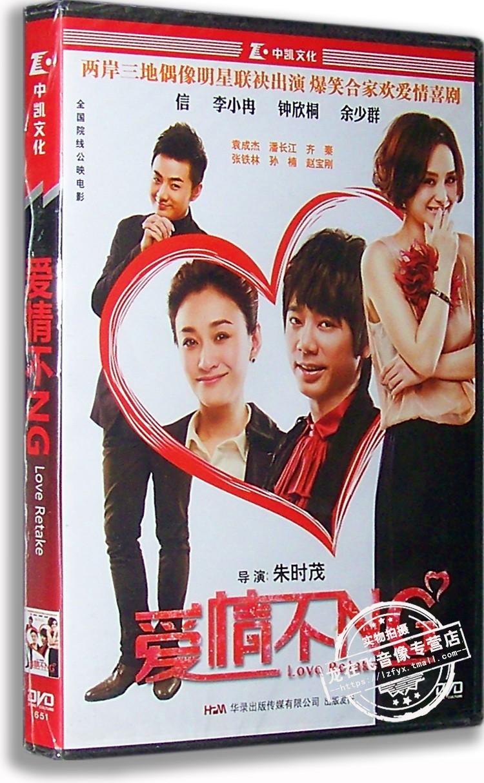 正版现货 爱情不NG 电影DVD简装版 朱时茂导演 信 钟欣桐 余少群