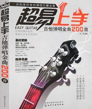 2019新款超易上手 吉他弹唱金曲rk1400首th者入门教程书 零基础吉他书