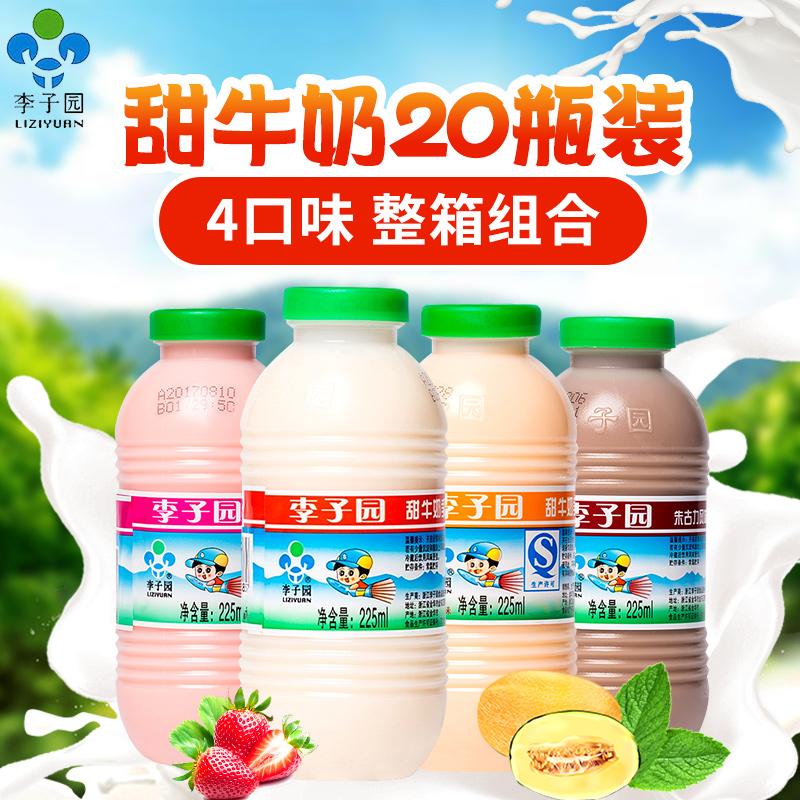 李子园甜牛奶儿童早餐学生奶混搭整箱225ml*20小瓶甜牛奶原味饮料