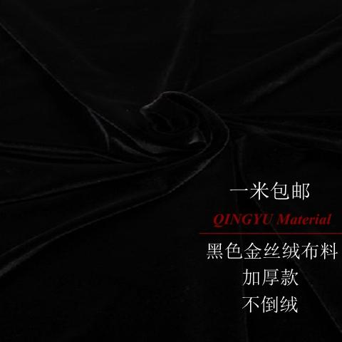 黑色金丝绒布料密丝绒摆摊布会议桌台布舞台背景幕布装饰展示面料
