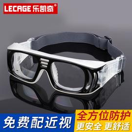 乐凯奇专业运动眼镜足球护目镜打篮球眼镜男防雾可配近视眼睛框架