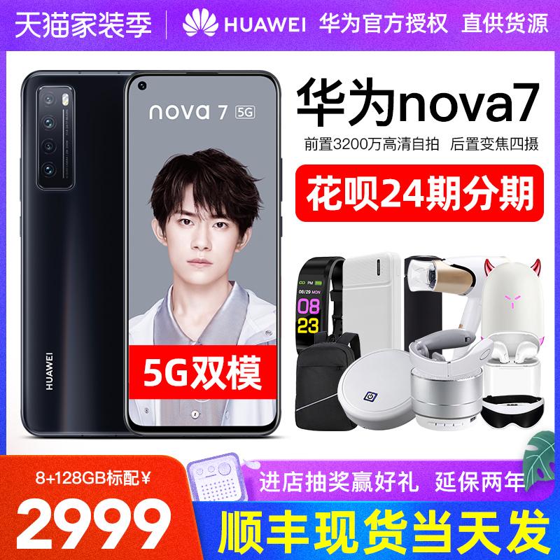 【当天发】Huawei/华为 nova 7 5G手机nowa8官方mate30直降P40pro旗舰店nova6官网7se畅享20plus荣耀x10正品9