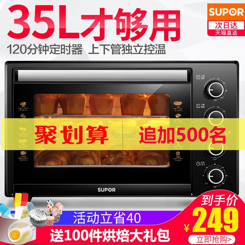 苏泊尔电烤箱家用烘焙小型烤箱多功能全自动蛋糕35L升大容量正品优惠券