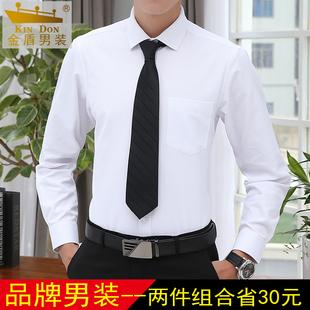 金盾衬衫男士长袖商务休闲白寸衫韩版修身短袖大码黑色衬衣男潮流