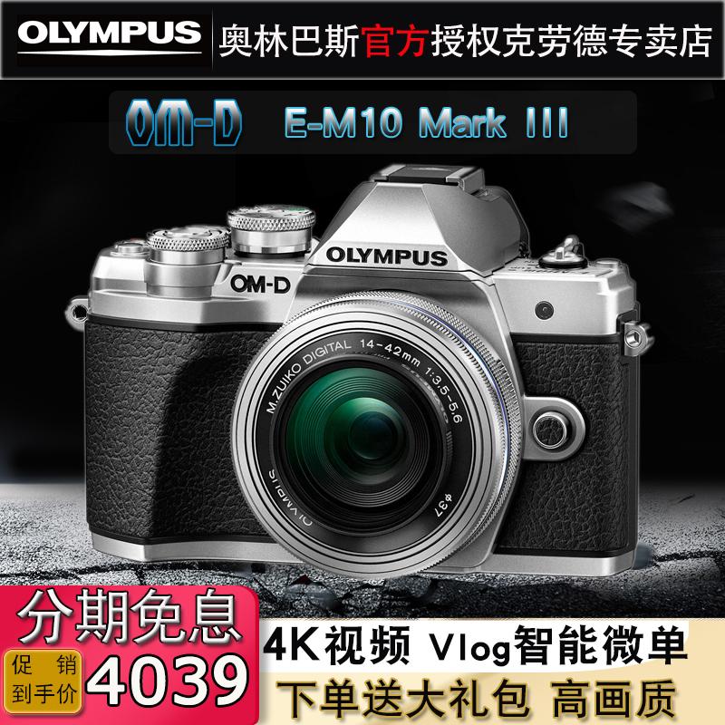 Olympus/奥林巴斯E-M10 Mark III微单数码相机 EM10三代 单电相机