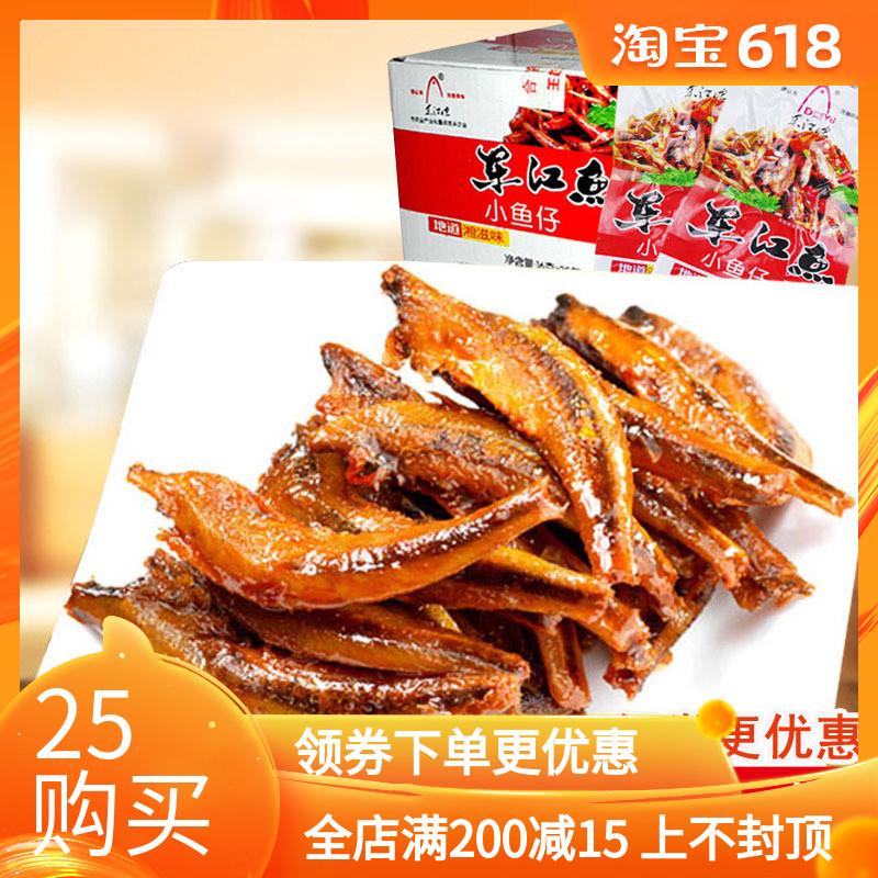 湖南特产 湘菜鱼仔王王饺儿东江鱼30小包盒装香辣味 毛毛鱼包邮