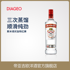 Diageo SMIRNOFF / Smino Red Vodka 750ml Cocktail Bartender