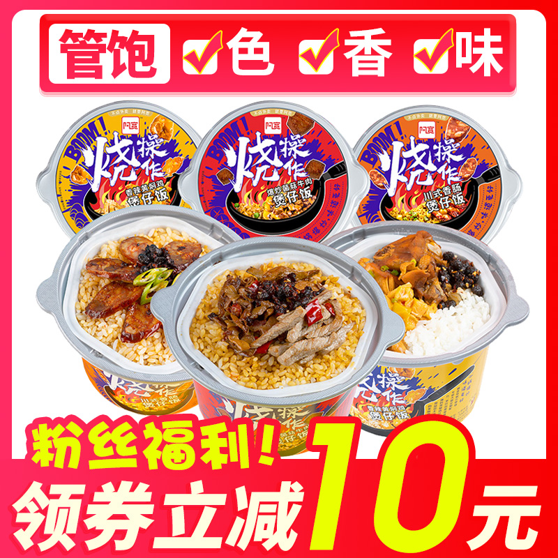 阿宽自热米饭方便速食煲仔饭宿舍吃的夜宵即食懒人食品自助小火锅
