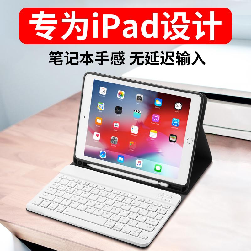 苹果2019新款iPad2018保护套蓝牙键盘皮套Pro11/12.9寸Air2017平板硅胶air3带笔槽10.5/9.7壳mini4/5外接超薄优惠券