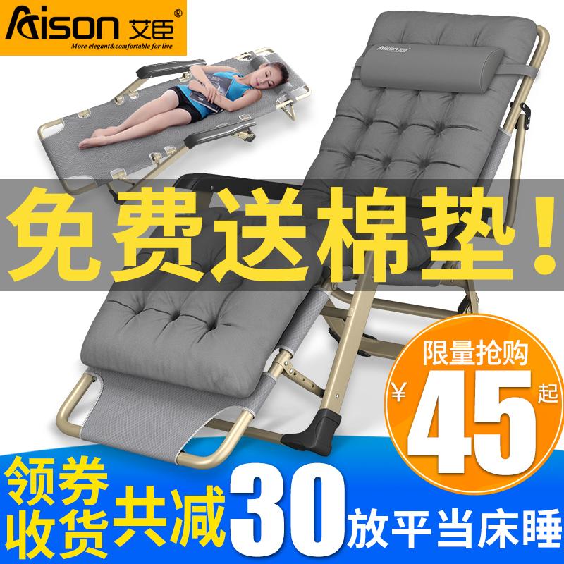 艾臣办公室躺椅折叠午休午睡床家用休闲懒人靠背便携阳台沙滩椅子