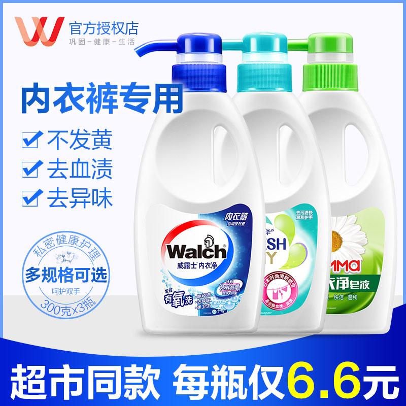 威露士内衣内裤洗衣液专用女士除菌螨清洗液孕妇手洗香味持久皂液