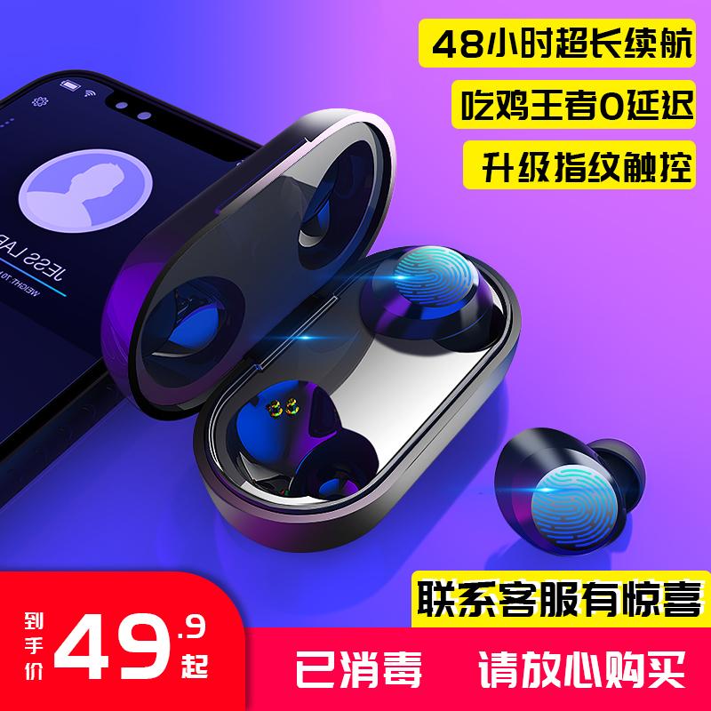 蓝牙耳机无线蓝牙5.0单双耳迷你隐形入耳式运动跑步超长待机男女适用苹果X华为vivo小米oppo安卓通用