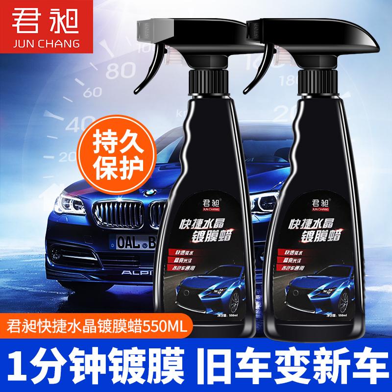 汽车镀膜剂纳米水晶液体玻璃车漆镀晶用喷雾套装封釉蜡正品黑科技