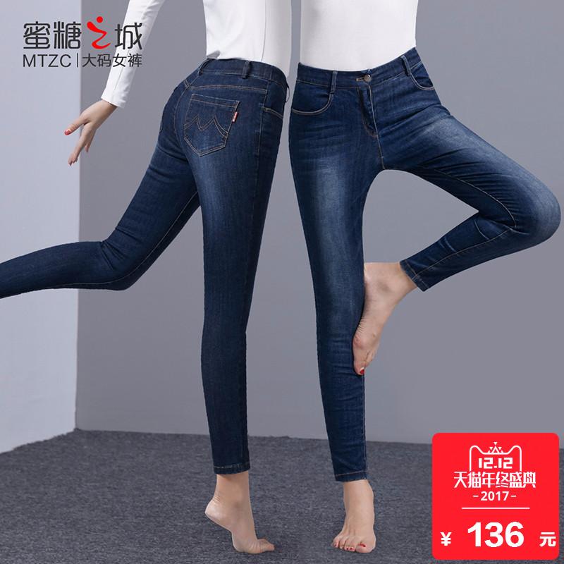 大码牛仔裤女九分裤2017秋季新款高腰弹力小脚铅笔裤胖mm显瘦长裤