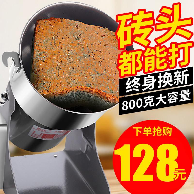 中药材打粉机商用超细家用小型粉碎机五谷杂粮研磨打碎干磨粉机8G