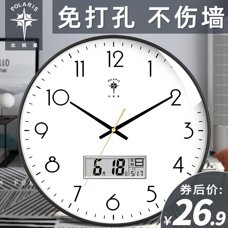 北极星挂钟客厅钟表北欧创意现代简约挂表时钟挂墙时尚石英钟家用