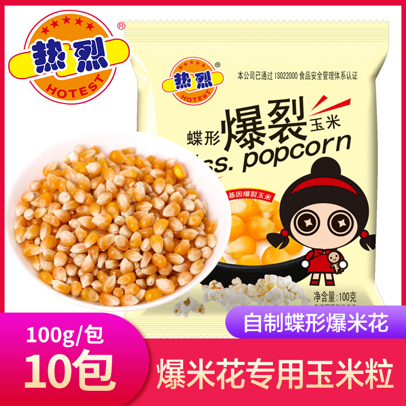 热烈爆米花玉米粒原料DIY蝶形家用100g*10包装干玉米粒零食网红