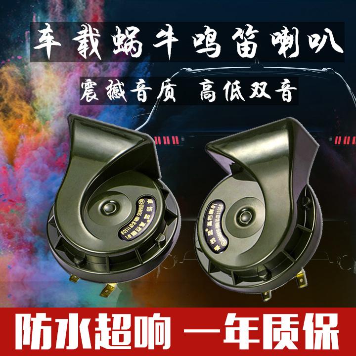 ������Ʒ:汽车喇叭蜗牛超响12V24V通用高低双音防水鸣笛摩托车改装喇叭