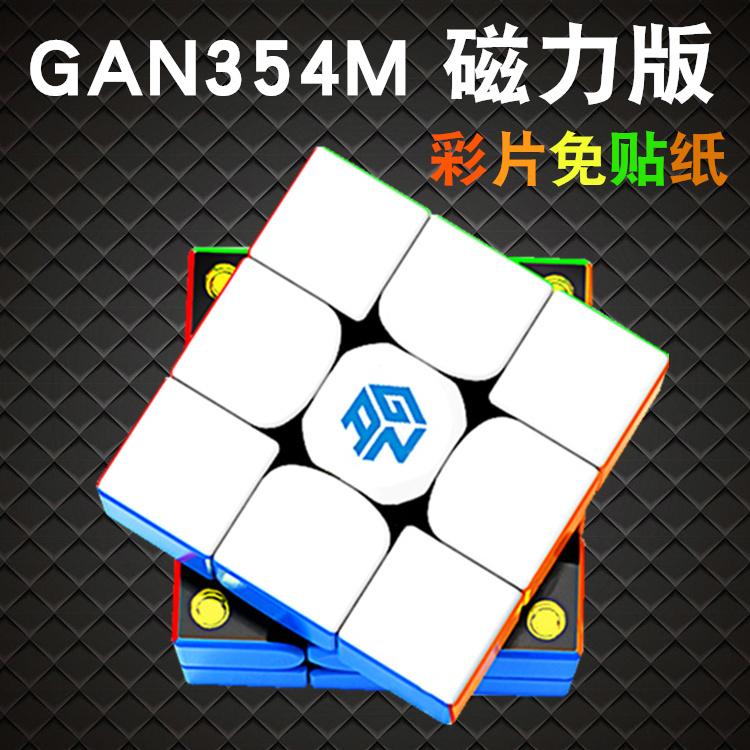 GAN354M三阶魔方磁力版竞速拧益智玩具稳定顺滑专业3阶魔方356R X