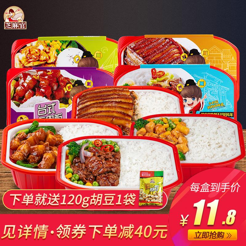 芝麻官自热米饭方便速食小火锅煲仔饭方便速食自热火锅米饭5盒装