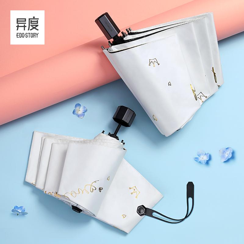 异度 超轻小太阳伞遮阳防紫外线女折叠晴雨伞两用防晒迷你五折伞