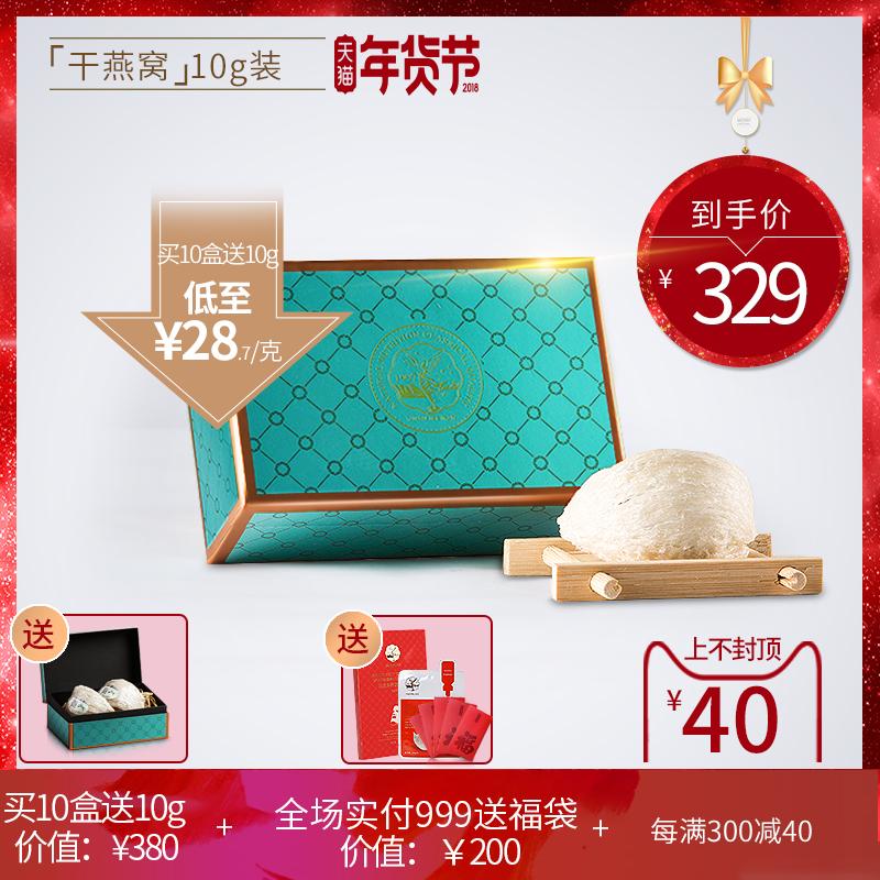 【燕之屋】干燕窝原料印尼进口CAIQ溯源孕妇正品燕盏10g
