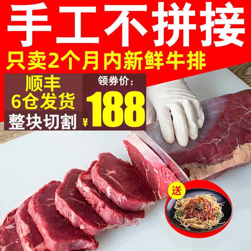 秘绝世澳洲家庭原肉整切牛排套餐黑椒牛肉10片儿童新鲜菲力西冷20