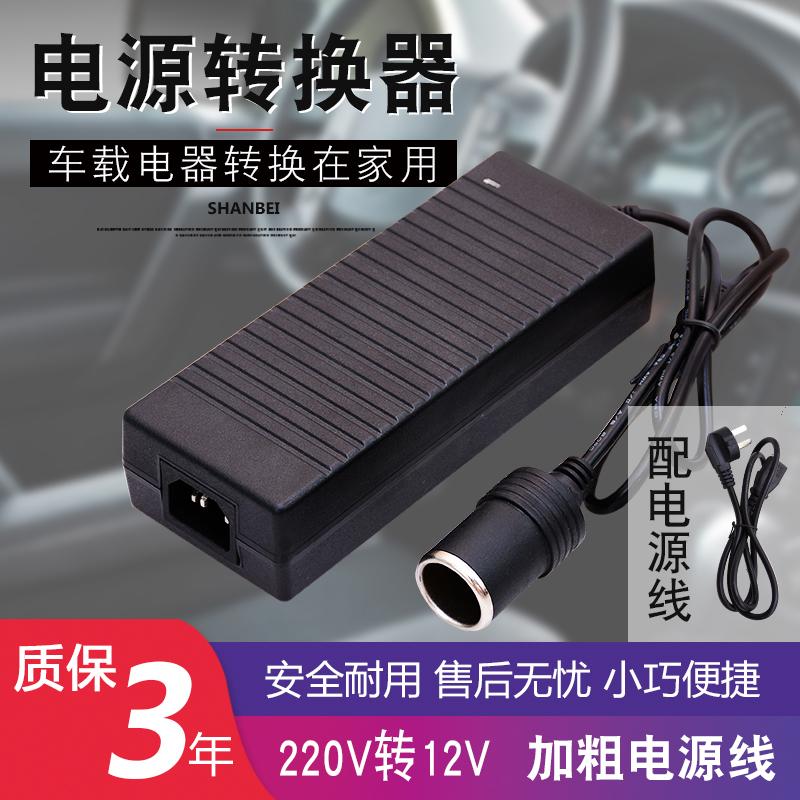 220v转12v汽车点烟器头插座家用电源转换器车载吸尘器冰箱适配器