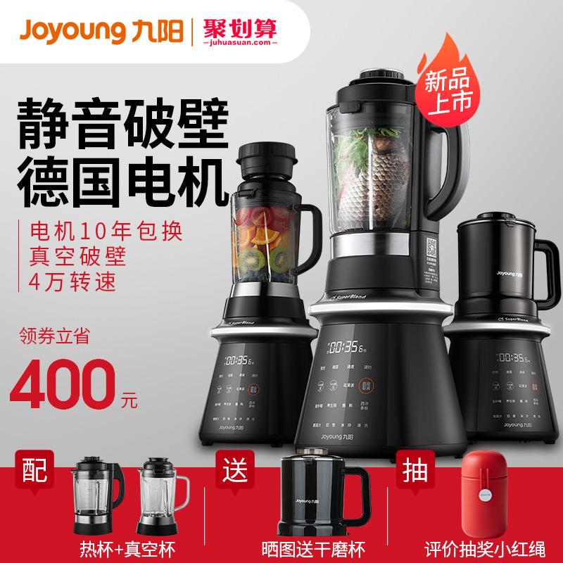 九阳真空破壁料理机Y930家用加热全自动多功能小型官方旗舰店正品