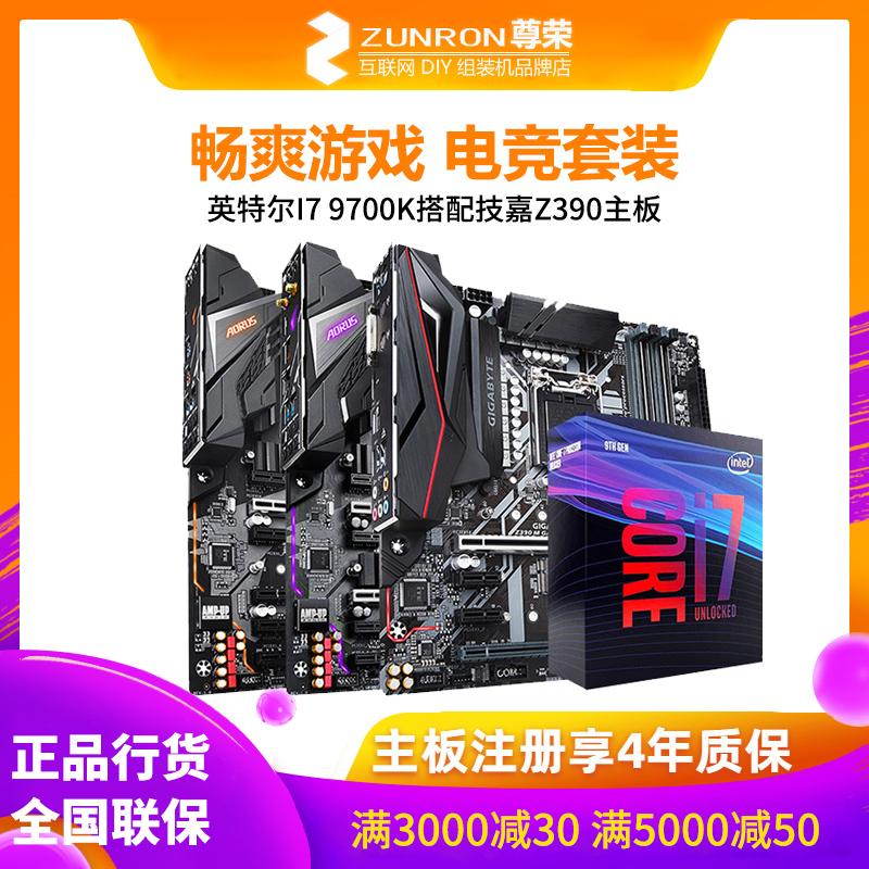 英特尔I7 9700K盒装处理器CPU搭技嘉Z390 AORUS PRO WIFI主板套装