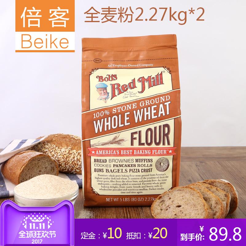 鲍勃红磨坊全麦粉 美国硬红全麦面包粉 石磨面粉2270g*2烘焙原料