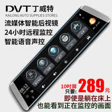 Ding Weite dual lens car HD night vision panoramic navigation driving recorder car 24 hours parking monitoring