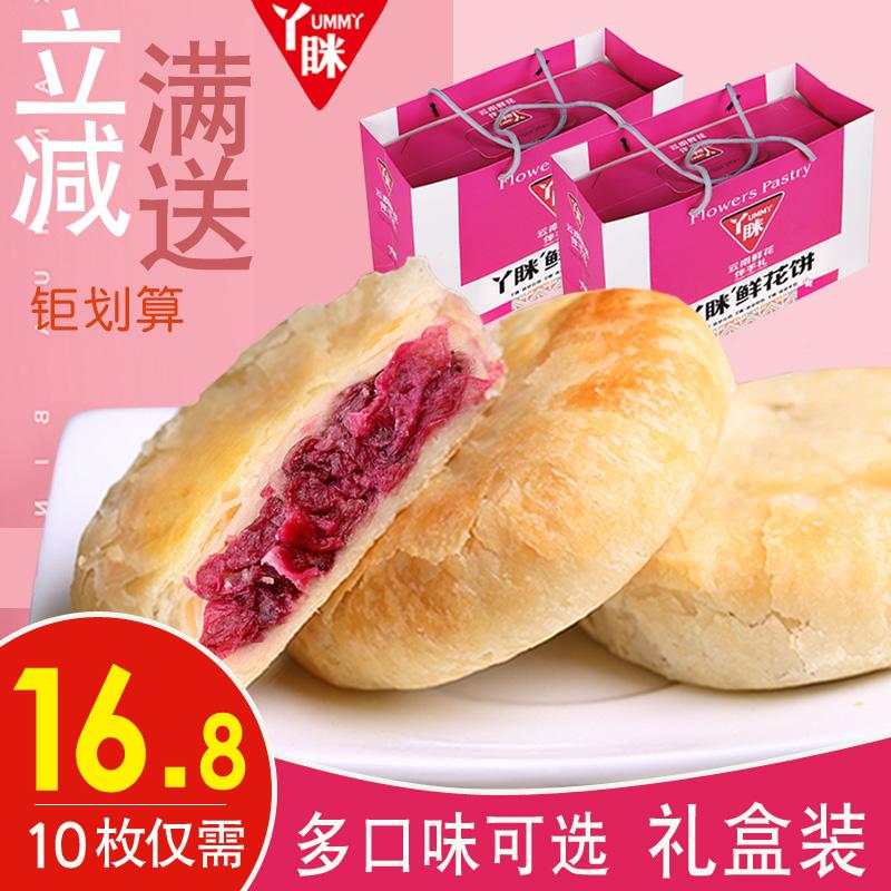 丫眯鲜花饼云南特产玫瑰花饼礼盒正宗糕点零食桂花茉莉玫瑰鲜花饼