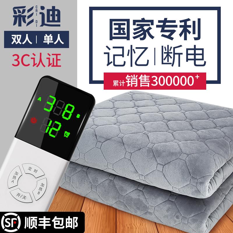 彩迪电热毯双人双控三人加大调温家用单人1.2米安全辐射电褥子无