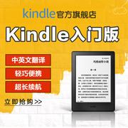 Kindle青春版(kindle658)值得买吗?