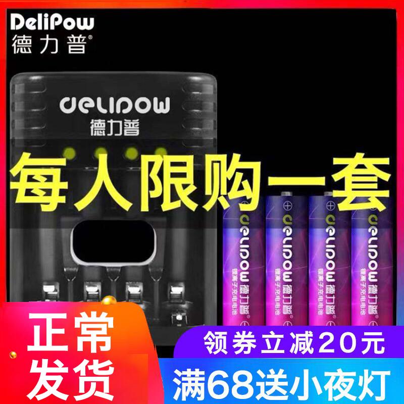 德力普5号充电电池锂电大容量快充AA五七号通用充电器可充7号1.5v
