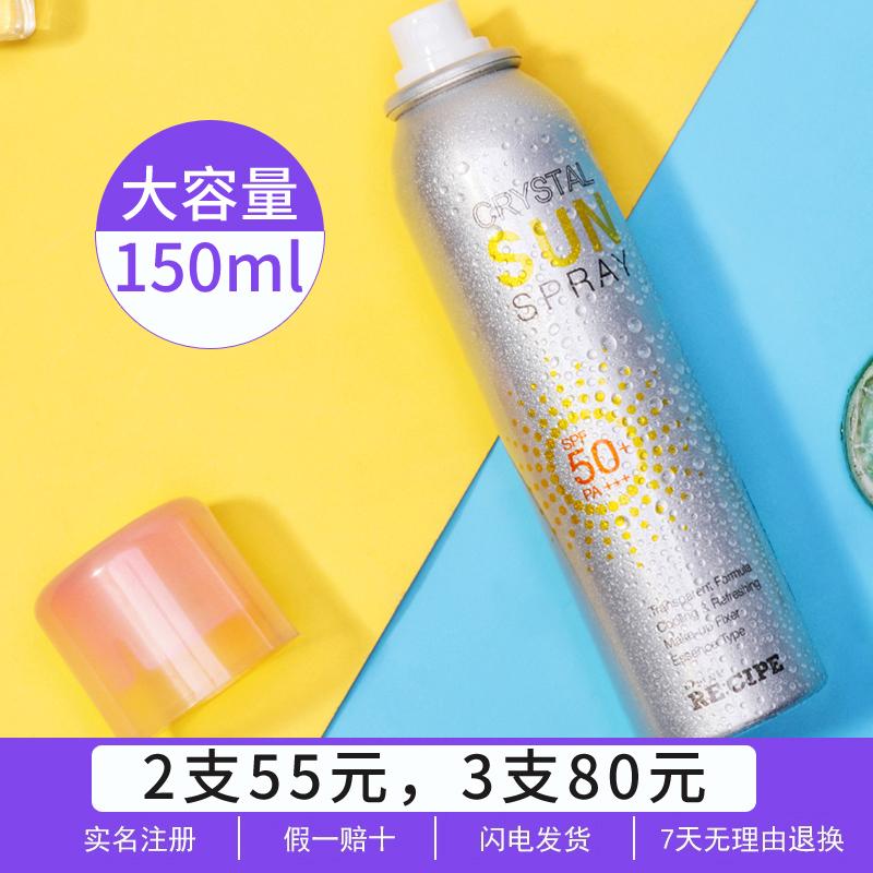 莱斯壁recipe水晶防晒喷雾霜女男军训学生防紫外线防水透明SPF50+
