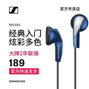 SENNHEISER/森海塞尔 MX365 耳塞式手机耳机 重低音运动通用耳机