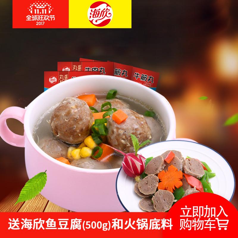 包邮 海欣潮汕风味 手打牛筋丸1kg 牛肉丸子火锅烧烤 关东煮食材