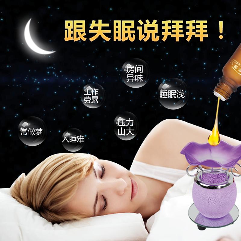 瑶香国薰衣草香薰精油安神香助睡眠熏香 加湿器家用卧室水溶植物