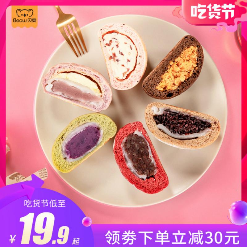 贝奥欧包麻薯紫米手工芋泥奶酪代餐网红零食夹心全麦面包营养早餐优惠券