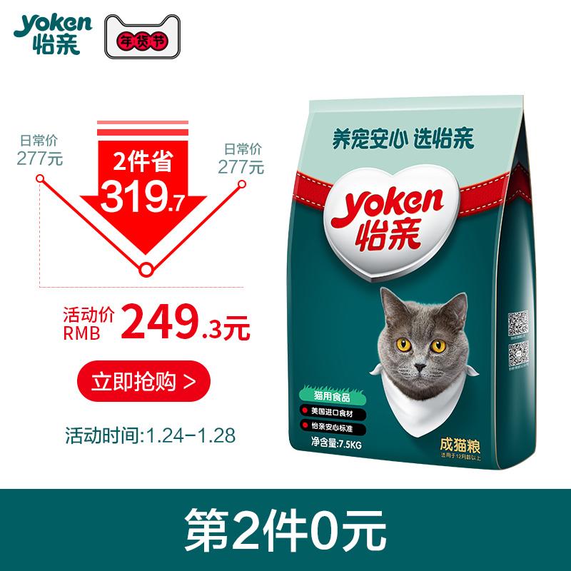 怡亲深海鱼去毛球成猫猫粮15斤 进口食材天然粮猫咪主粮猫食包邮