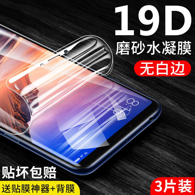 小米max3钢化水凝膜磨砂小米max2手机膜全屏覆盖软膜全包边max高清贴膜6.44无白边抗蓝光防指纹6.9寸防摔软边