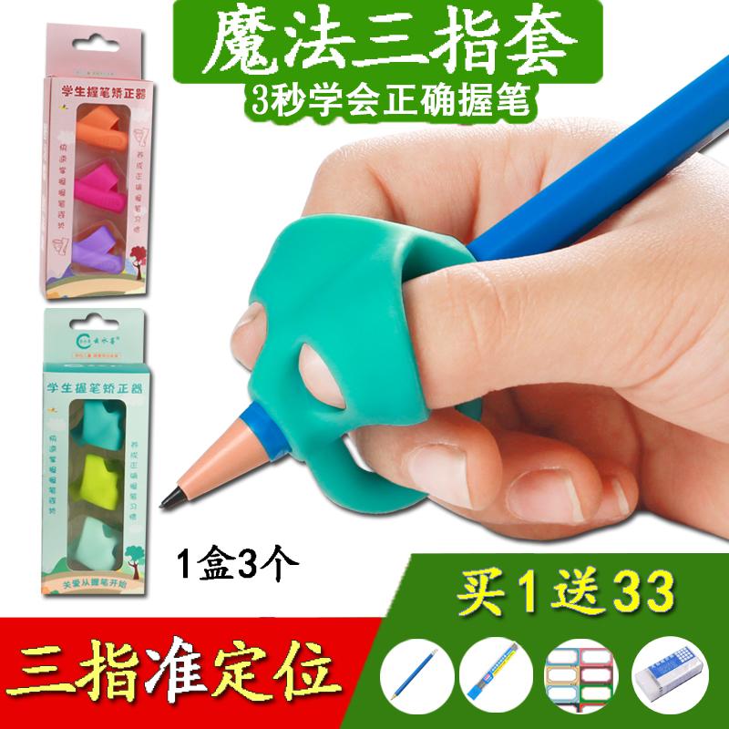 小背包握笔器矫正器幼儿童小学生拿抓笔纠正写字姿势握笔套铅笔用