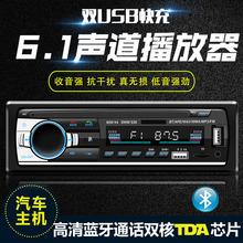 长安之星2代6399jo7S460an0蓝牙车载MP3插卡收音播放器代汽车CD机