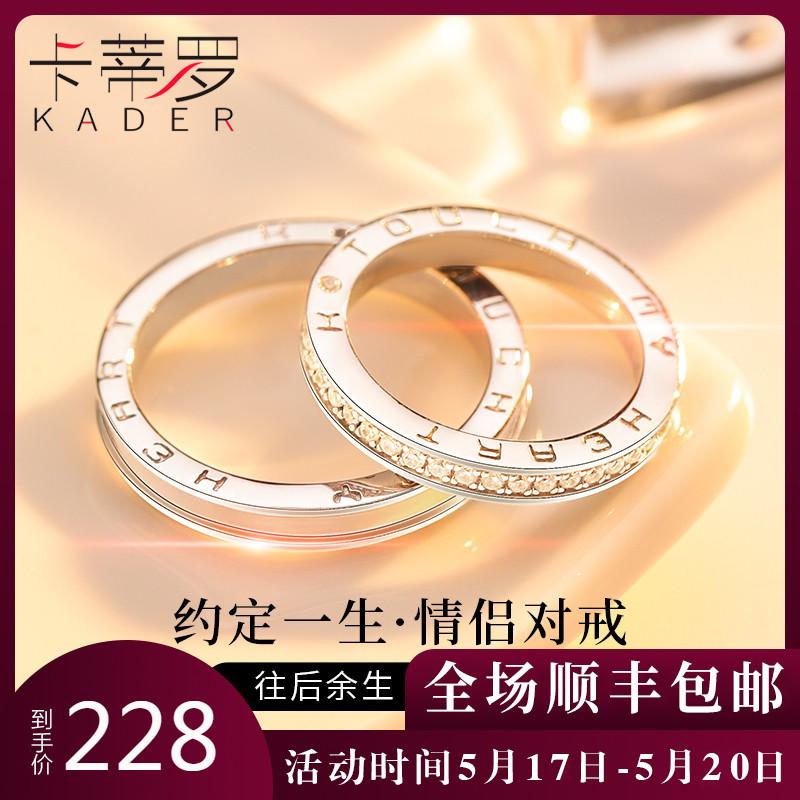 卡蒂罗情侣对戒纯银戒指男女520情人节礼物送女友一对指环ins潮
