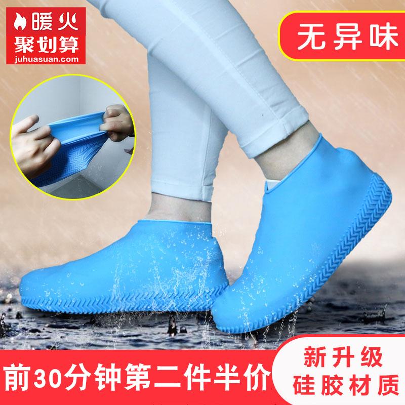 硅胶雨鞋套防水下雨天防滑加厚耐磨底男女儿童橡胶乳胶防雨雪鞋套