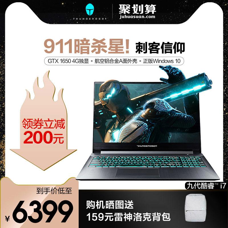 THUNDEROBOT雷神911MT/ME暗杀星9代英特尔酷睿i7笔记本电脑15.6英寸GTX1650全面屏轻薄便携吃鸡游戏本