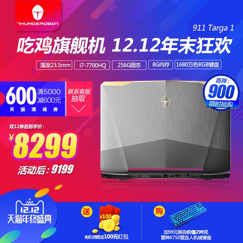 雷神THUNDEROBOT 911 TARGA i7独显GTX1060轻薄游戏本笔记本电脑