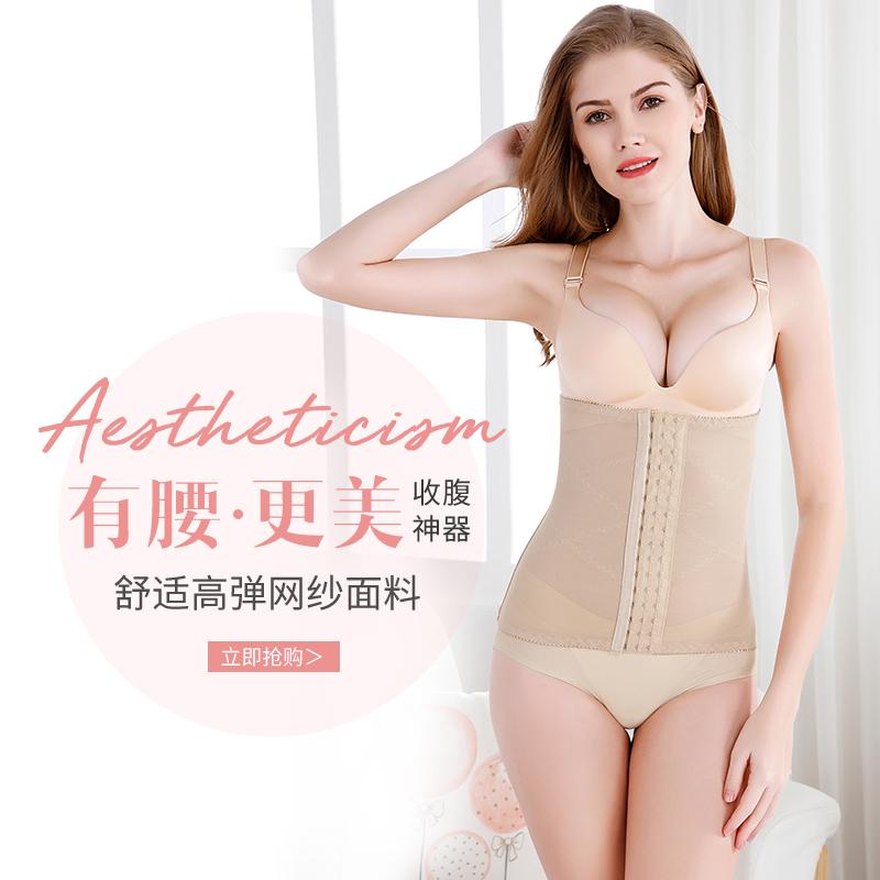 产后收腹带瘦身塑形夏季薄款女束腰带产妇束腹带剖腹产顺产收腰带